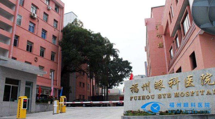 福州眼科医院